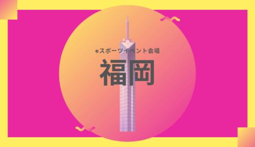 福岡のeスポーツイベント会場一覧
