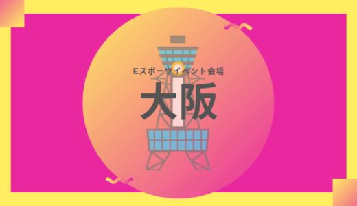 大阪のeスポーツイベント会場一覧
