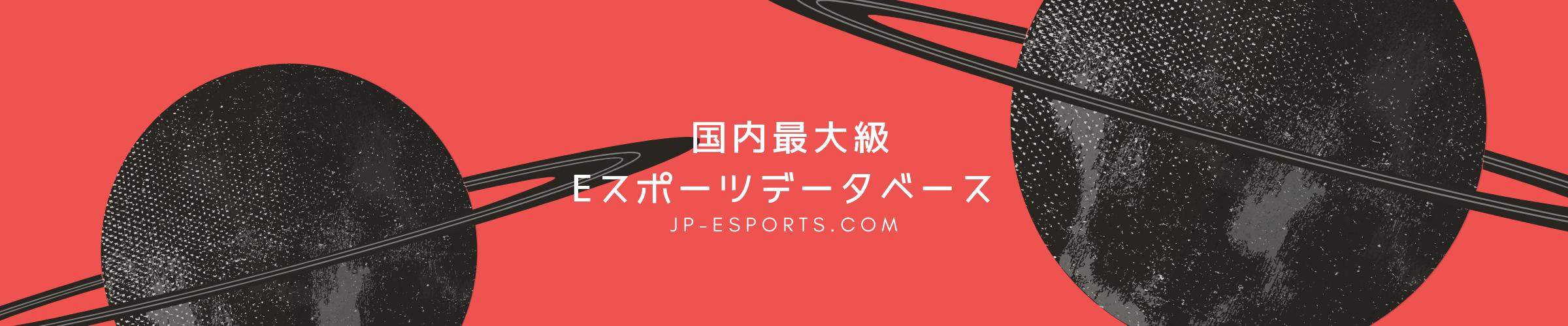 国内最大級eスポーツデータベース